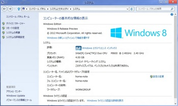 Win8RPconfig.jpg